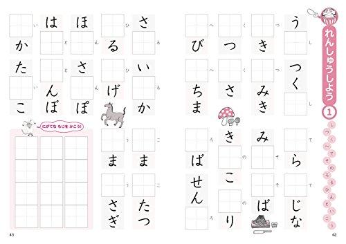 永岡書店『ねずみとだるまがおしえるひらがな書き方帳』