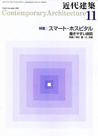 近代建築 2007年 11月号 [雑誌]