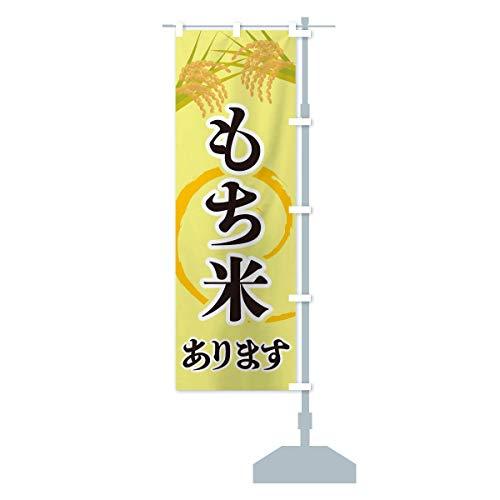 もち米あります のぼり旗 サイズ選べます(スリム45x180cm 右チチ)