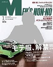MEN'S NON-NO January 2017