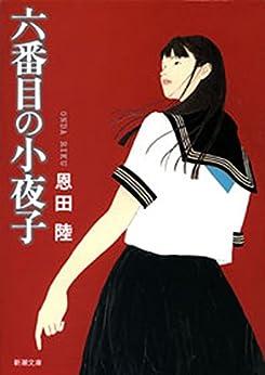 [恩田 陸]の六番目の小夜子(新潮文庫)