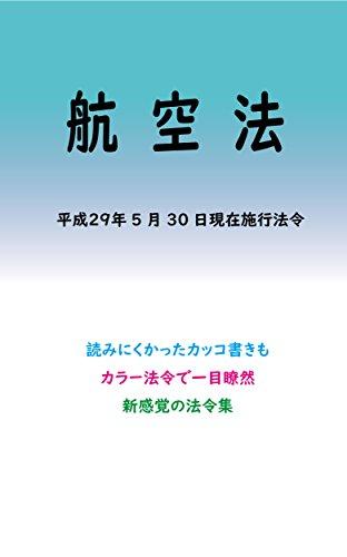 航空法平成29年度版(平成29年5月30日) カラー法令シリーズ