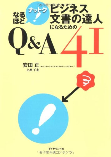 なるほど ナットク! ビジネス文書の達人になるためのQ&A41 (なるほどナットク!)