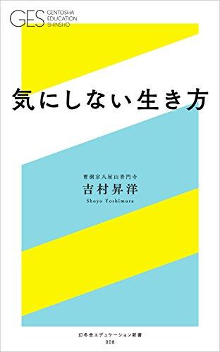 気にしない生き方 (幻冬舎エデュケーション新書)