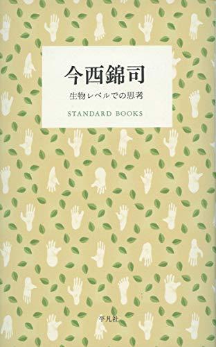 今西錦司 生物レベルでの思考 (STANDARD BOOKS)