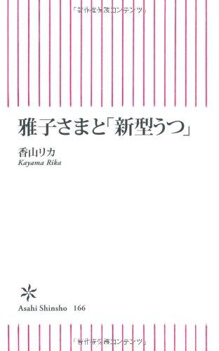 雅子さまと「新型うつ」 (朝日新書)
