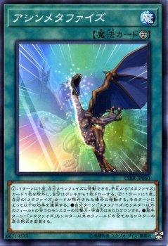 アシンメタファイズ ノーマル 遊戯王 サーキット・ブレイク cibr-jp060