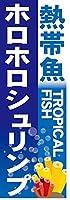『60cm×180cm(ほつれ防止加工)』お店やイベントに! のぼり のぼり旗 熱帯魚 TROPICAL FISH ホロホロシュリンプ(青色)