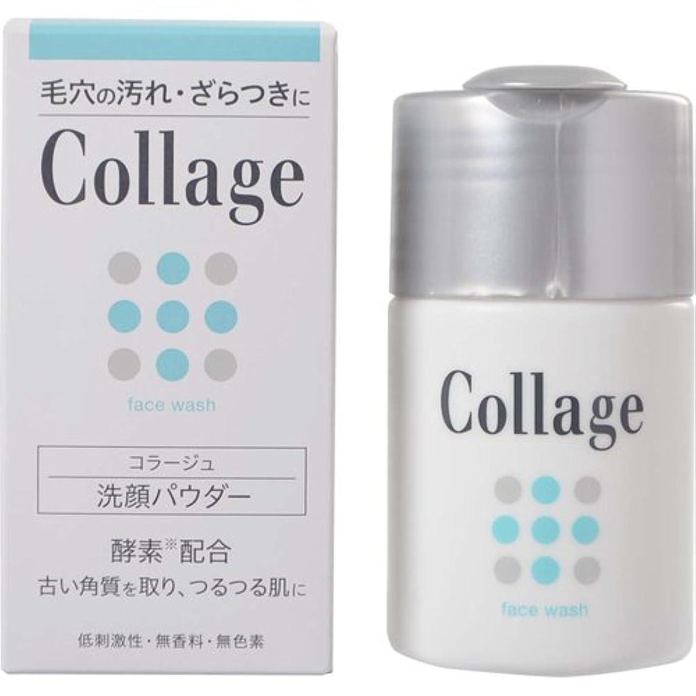 成熟有能な屈辱するコラージュ 洗顔パウダー 40g