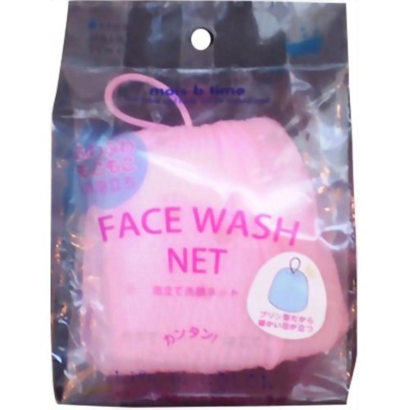 穿孔するあいさつ持つモイスビータイム 泡立て洗顔ネット(ピンク)