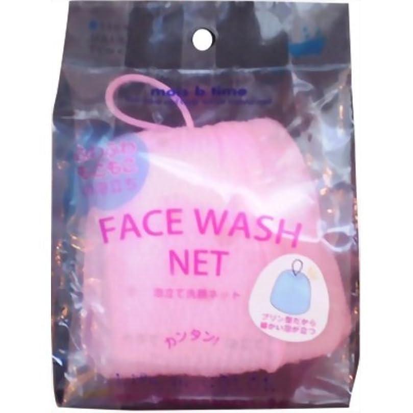 中央値ブラスト特別なモイスビータイム 泡立て洗顔ネット(ピンク)