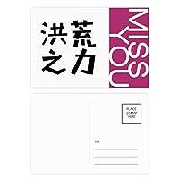中国の引用は、マジカル・パワー ポストカードセットサンクスカード郵送側20個ミス