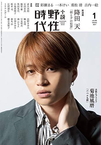 小説 野性時代 第206号 2021年1月号 (KADOKAWA文芸MOOK 208)