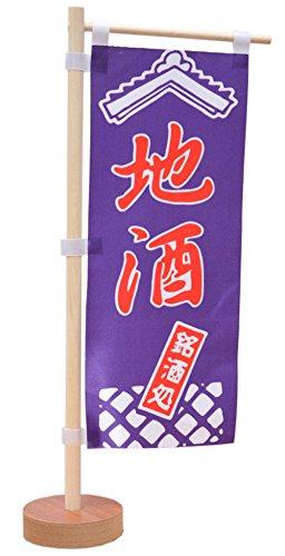 Wukong Direct Décoration de Table de Restaurant de Sushi de Signe de Symbole de Drapeau de Style Japonais, A7