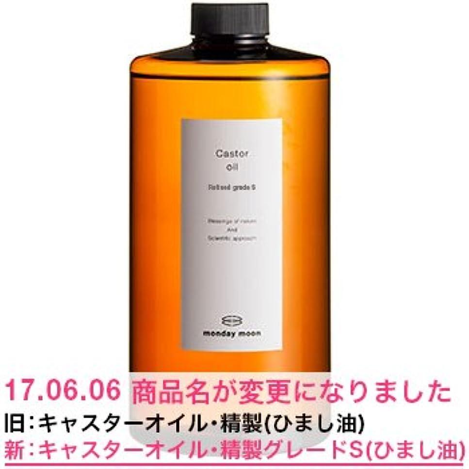 ジレンマ幾何学適性ひまし油?精製グレードS(キャスターオイル)/1000ml