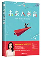Raise Your Child to Better Cope With Future (Chinese Edition)