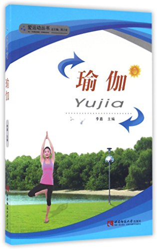 Yoga / Love Sports Series (Chinese Edition)
