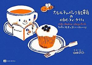 カレルチャペック紅茶店のabcティータイム—紅茶と絵本のおいしいおしゃべり (MOE BOOKS)