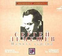Sergey Lemeshev.Romances by M.Glinka