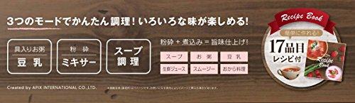 APIX豆乳&スープメーカーレシピブック付きベビーピンクASM-294-PK