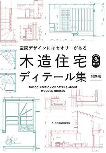 木造住宅ディテール集 最新版