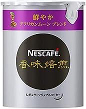 ネスカフェ 香味焙煎 鮮やか アフリカンムーン ブレンド エコ&システムパック 50g ×12本セット