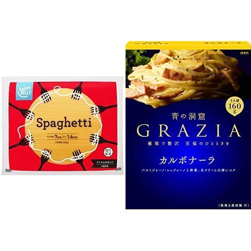 【セット販売】[Amazonブランド]Happy Belly スパゲッティ 1.6mm5kg + 青の洞窟 GRAZIA カルボナーラ 160g×5箱
