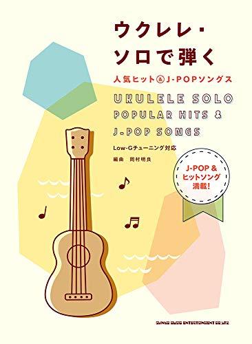 ウクレレ・ソロで弾く人気ヒット&J-POPソングス  (日本語) 楽譜
