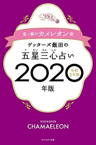 飯田 無料 ゲッターズ 2023年~あなたの適職・転職占い 四柱推命とゲッターズ飯田の占いで当てます!