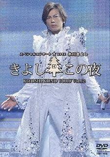 氷川きよしスペシャルコンサート2012 きよしこの夜Vol.12 [DVD]