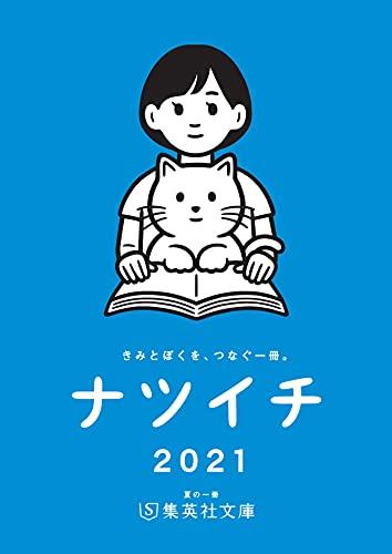 【無料小冊子】ナツイチGuide2021<通常版> (集英社文庫)