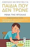 Lixoudies kai Mystika gia Paidia pou den Trone: (Greek: Λιχουδιές και μυστικά για παιδιά που δεν τρώνε)