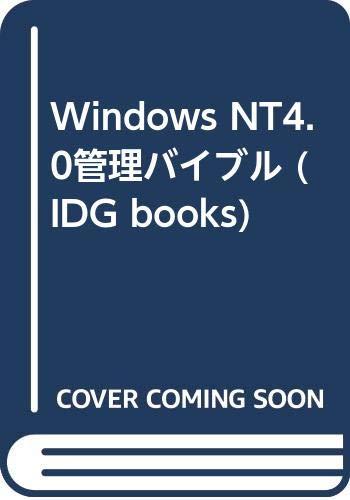 Windows NT4.0管理バイブル (IDG books)の詳細を見る