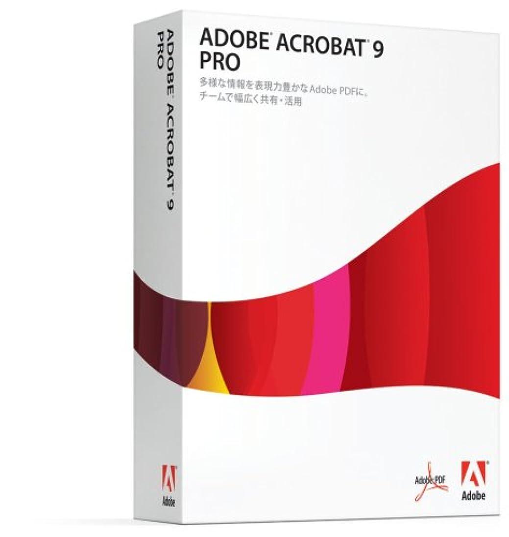 登録するなぞらえる共和国【旧製品】Adobe Acrobat 9 Pro 日本語版 通常版 Windows版