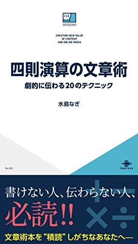 四則演算の文章術 劇的に伝わる20のテクニック ICE新書