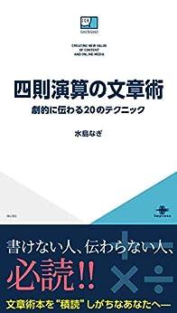 [水島 なぎ]の四則演算の文章術 劇的に伝わる20のテクニック ICE新書