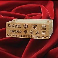 広告商品 親子印 分割ゴム印 フリーメイトⅡ 3枚セット 組合せ印・会社印・住所印・社判・親子台木・セパレート (57mm)