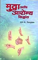 Mudras & Health Perspectives (Marathi)