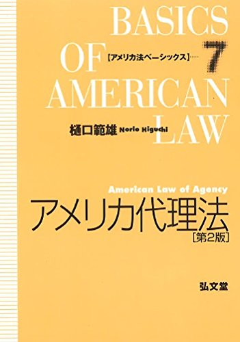 アメリカ代理法 <第2版> (アメリカ法ベーシックス 7)