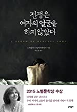 War's Unwomanly Face (Korean Edition)