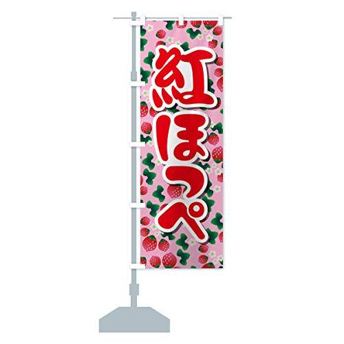 紅ほっぺ のぼり旗 サイズ選べます(ショート60x150cm 左チチ)