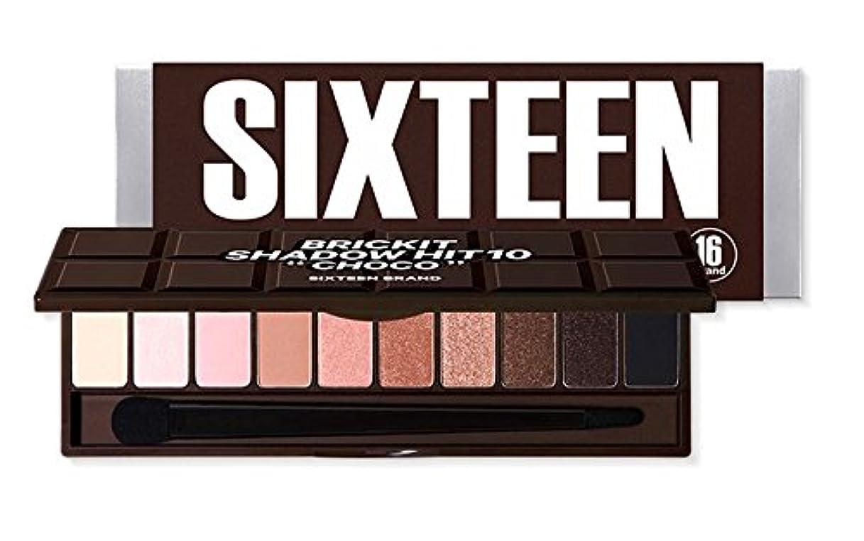 速報構成応答16brand Sixteen Brickit Shadow Hit 10 Choco 10g/16ブランド シックスティーン ブリックキット シャドウ ヒット 10 チョコ 10g [並行輸入品]