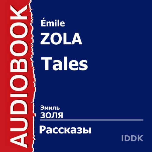 Tales [Russian Edition] audiobook cover art