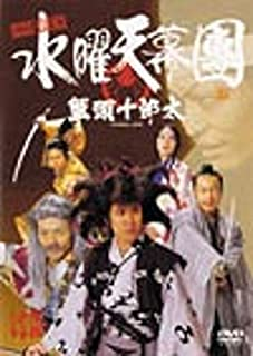 水曜天幕團 蟹頭十郎太 [DVD]