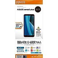 ラスタバナナ AQUOS sense 3 plus フィルム 平面保護 高光沢防指紋 アクオス センス3 プラス 液晶保護フィルム G2145AQOS3P