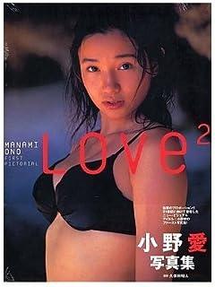 LOVE2―小野愛写真集