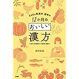 CoCo美漢方 田中の12か月のおいしい漢方~日々の食事で不調を改善~ (扶桑社BOOKS)