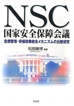 NSC 国家安全保障会議: 危機管理・安保政策統合メカニズムの比較研究