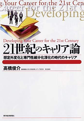 21世紀のキャリア論―想定外変化と専門性細分化深化の時代のキャリア (BEST SOLUTION)