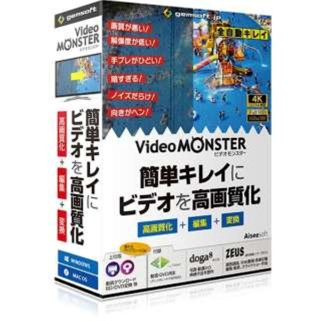 ネスト契約億gemsoft Video MONSTER -ビデオを簡単キレイに高画質化?編集?変換!